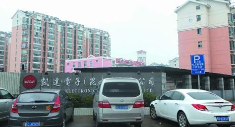 昆山报道   地点:无锡健鼎(无锡)电子有限公司:专业生产印刷电路板pcb